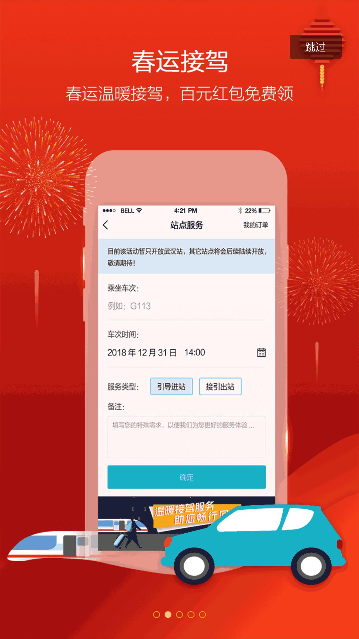 畅行九州 V2.0.3 安卓版截图4
