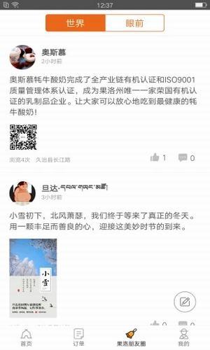 掌上果洛 V1.0.3 安卓版截图2