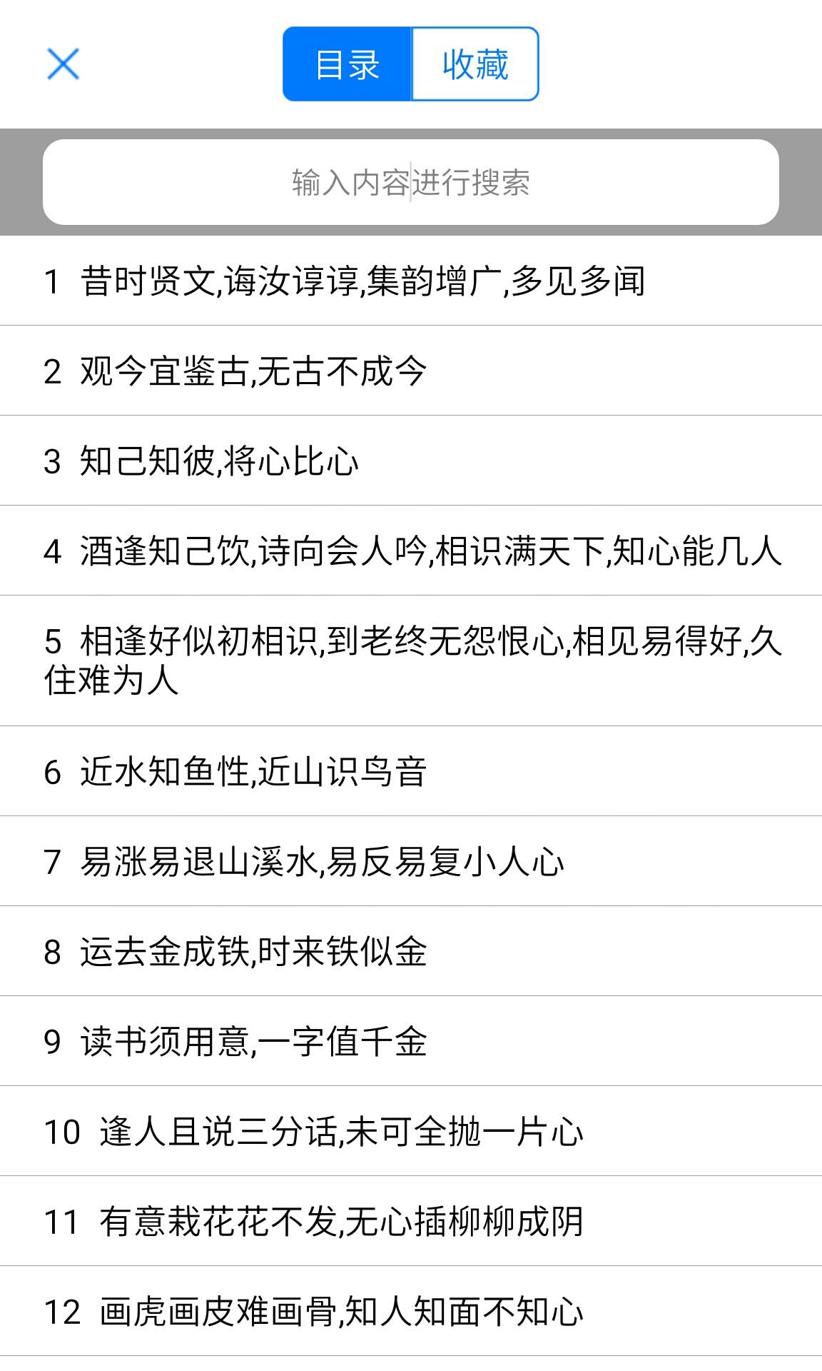 增广贤文图文有声国学 V2.1 安卓版截图2
