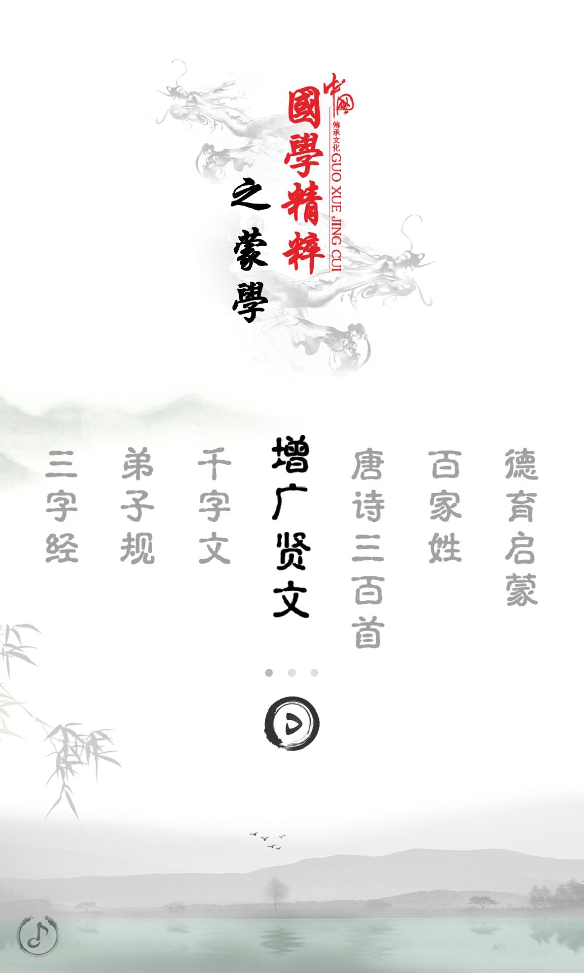 增广贤文图文有声国学 V2.1 安卓版截图3