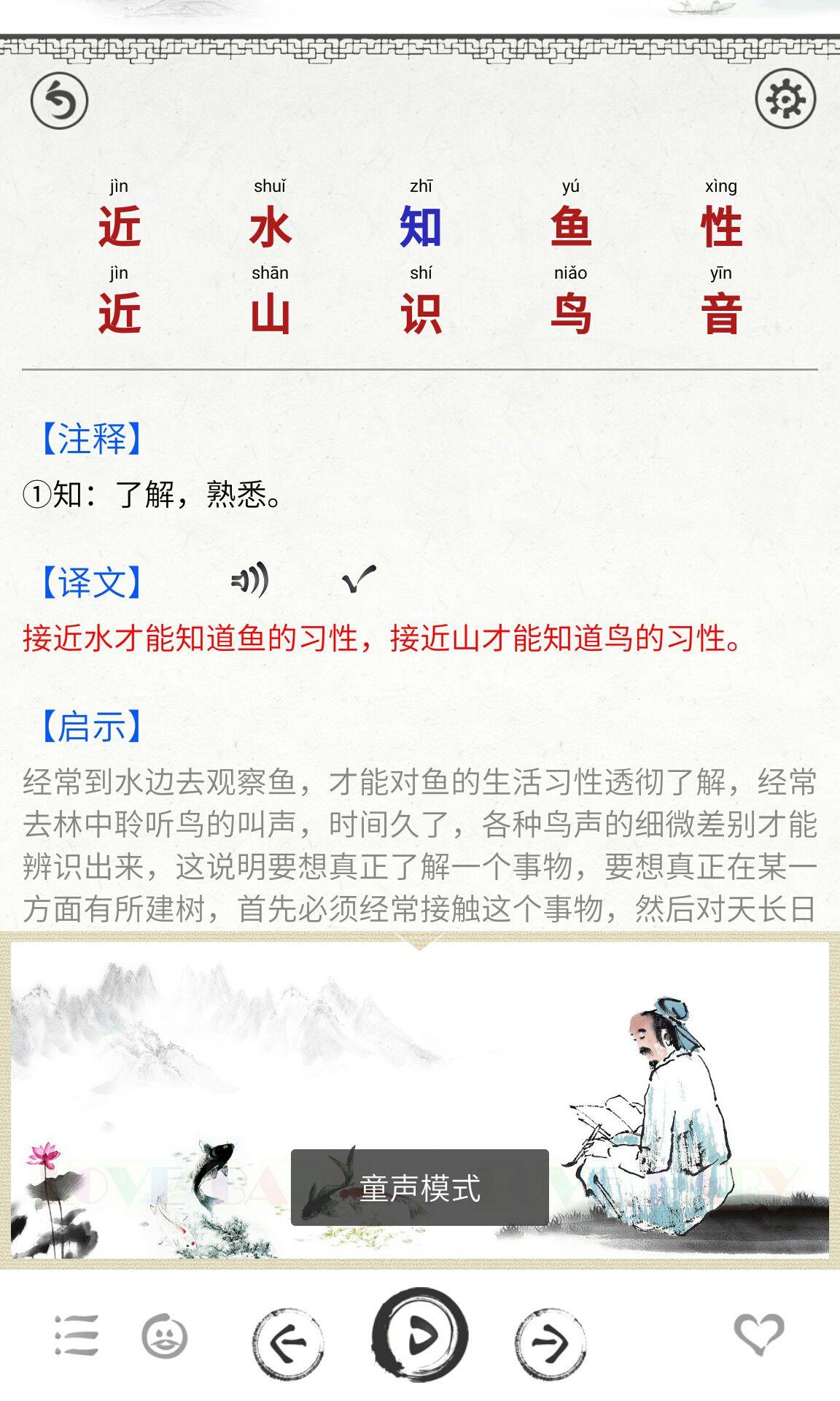 增广贤文图文有声国学 V2.1 安卓版截图1