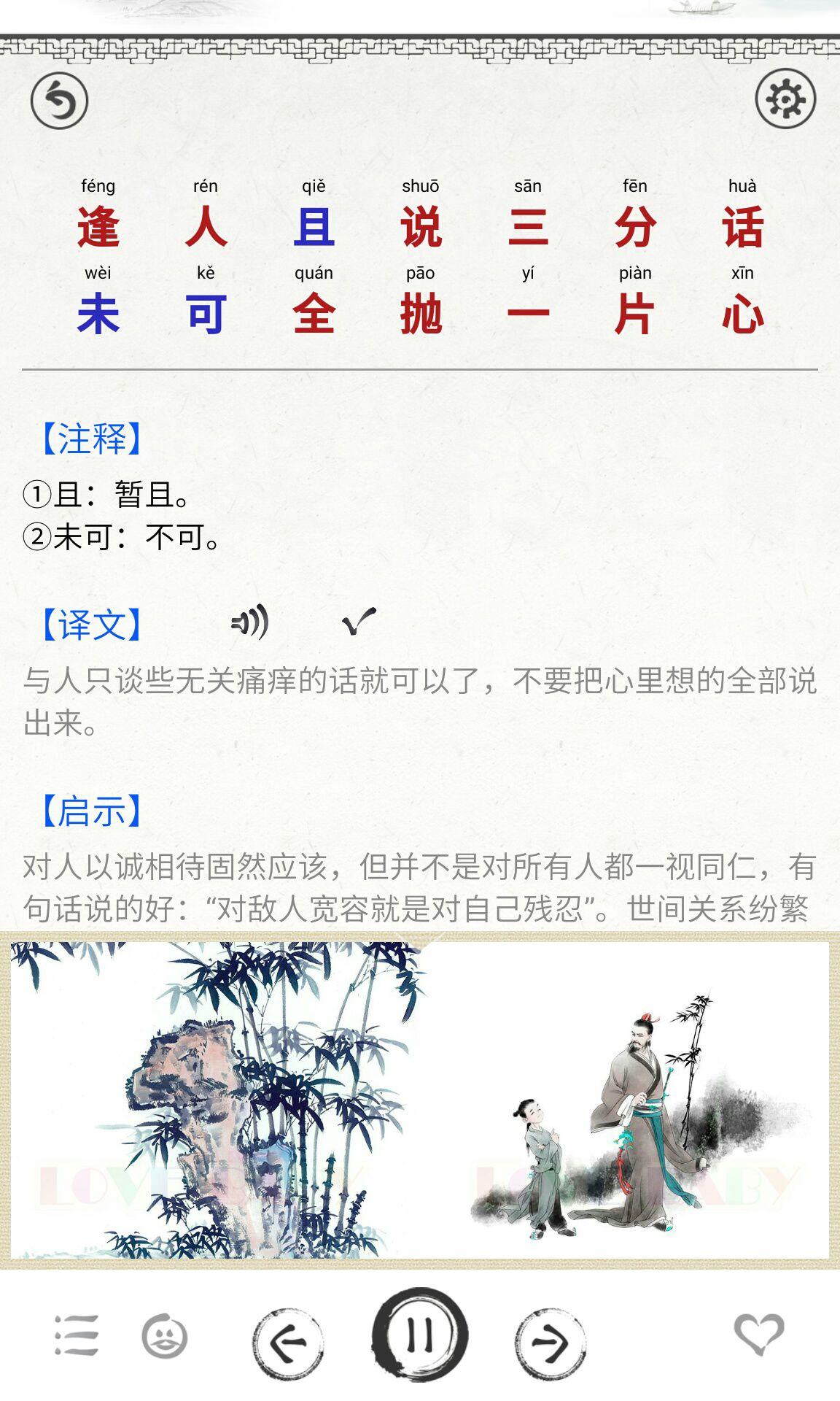 增广贤文图文有声国学 V2.1 安卓版截图4