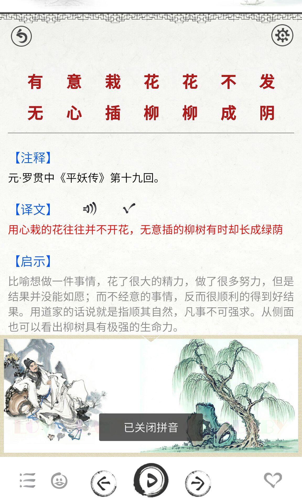 增广贤文图文有声国学 V2.1 安卓版截图5