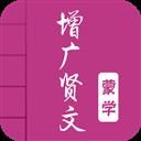 增广贤文图文有声国学 V2.1 安卓版