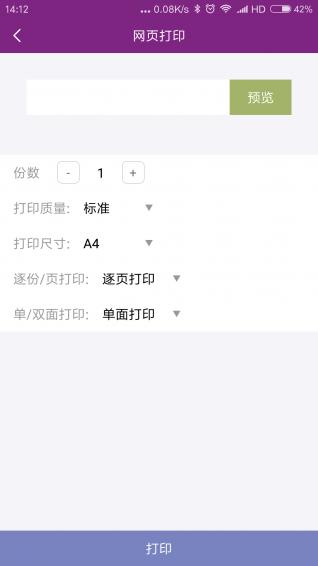 映美打印 V1.5.0 安卓版截图3