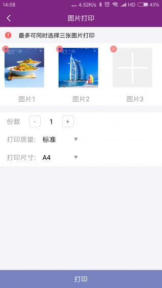 映美打印 V1.5.0 安卓版截图2