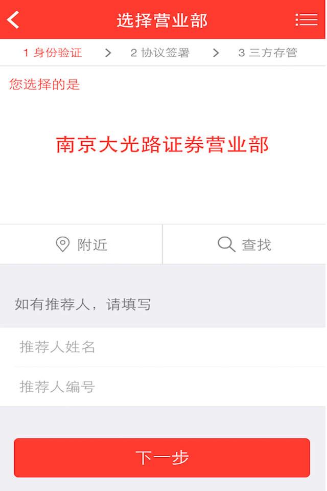 浙商证券开户 V3.3.6.1802061600 安卓版截图3