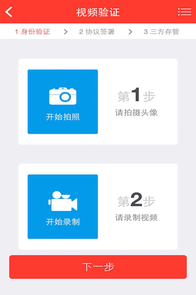 浙商证券开户 V3.3.6.1802061600 安卓版截图1
