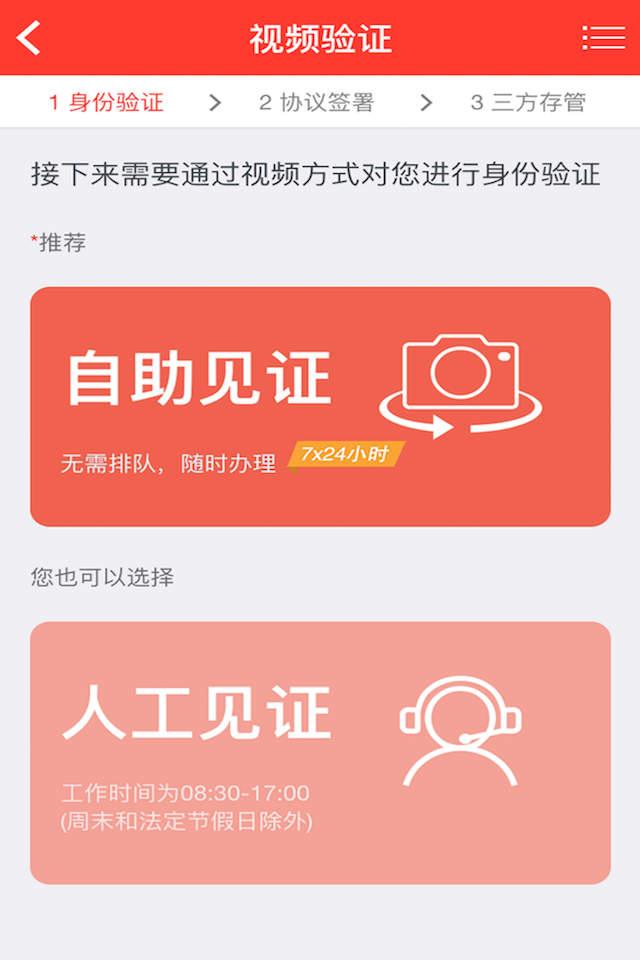 浙商证券开户 V3.3.6.1802061600 安卓版截图2