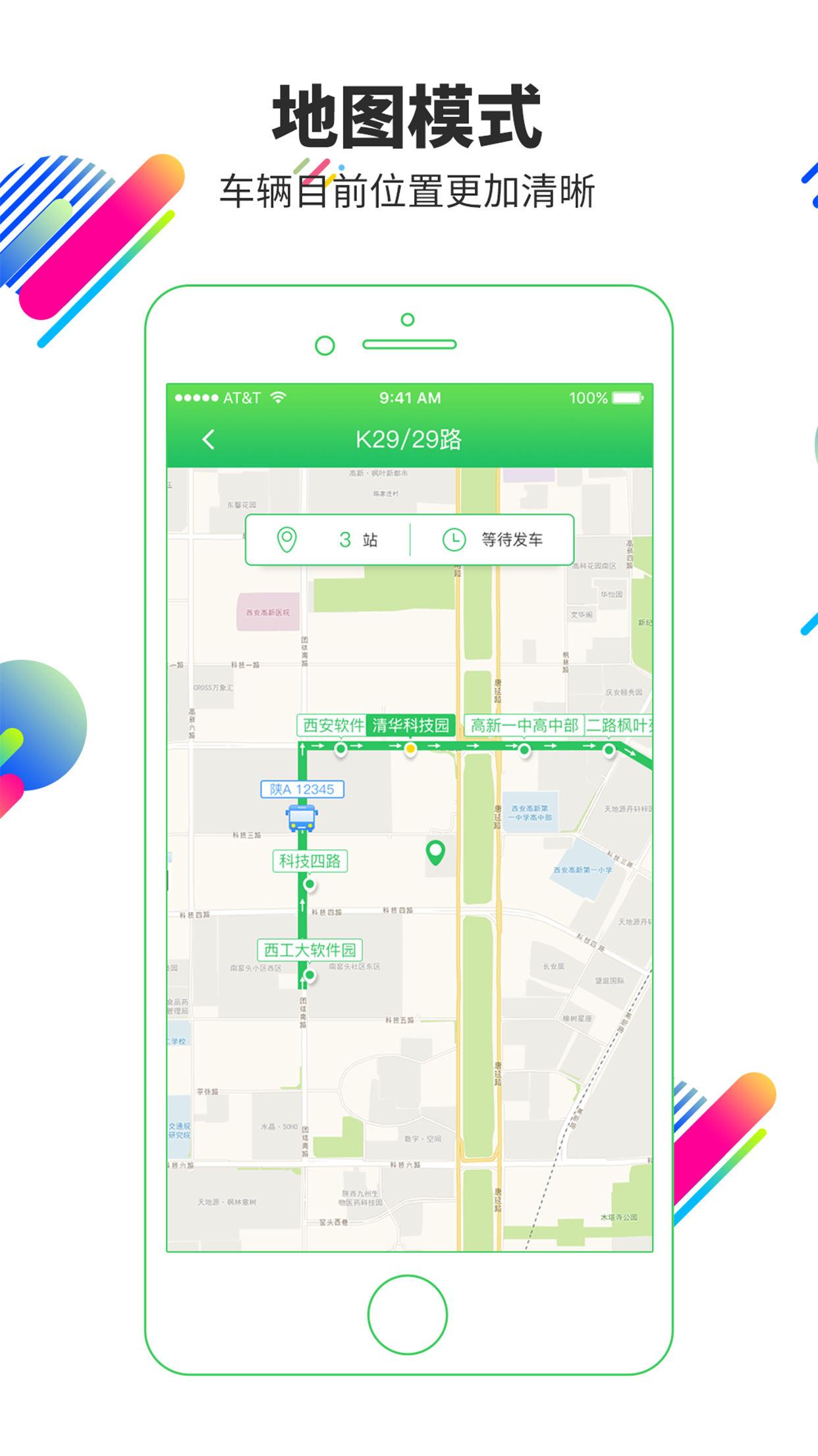易公交 V2.0.7 安卓版截图3