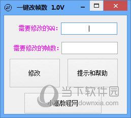 qq飞车帧数修改软件