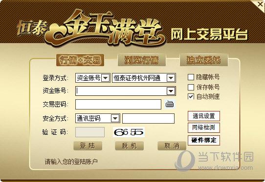 恒泰金玉满堂网上交易平台