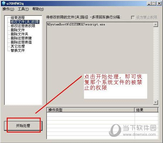 wscript文件权限恢复