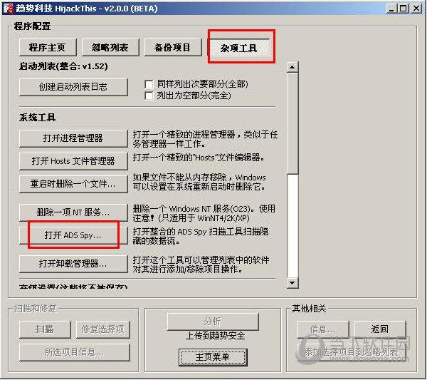 HiJackThis2.0数据流清除工具