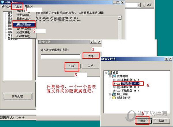 恢复文件夹隐藏属性说明