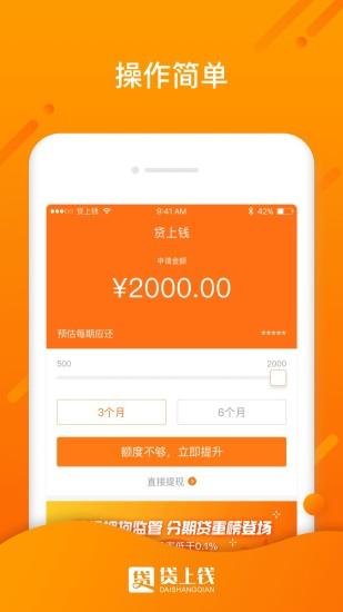 贷上钱 V3.0.1 安卓版截图1