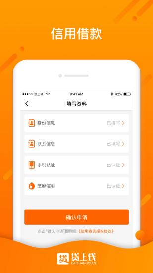 贷上钱 V3.0.1 安卓版截图2