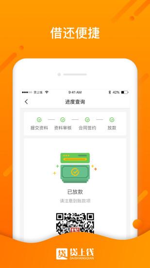 贷上钱 V3.0.1 安卓版截图4