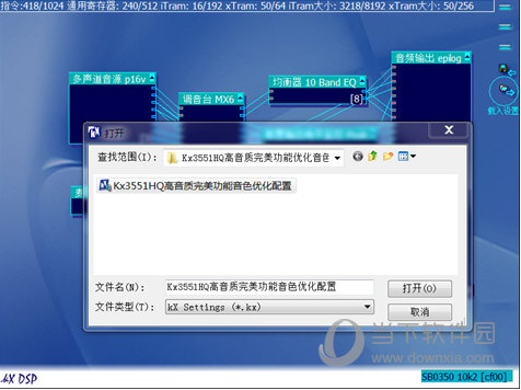 """双击载入""""Kx3551HQ高音质完美功能音色优化配置"""""""