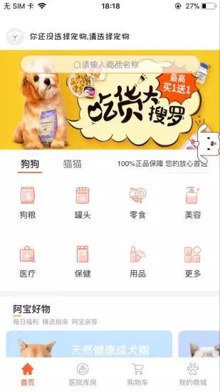 阿宝宠物 V1.2.3 安卓版截图1