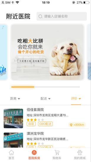 阿宝宠物 V1.2.3 安卓版截图3