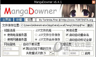 漫画下载利器MangaDowner