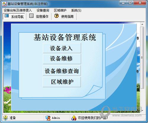 宏达移动通信基站设备管理系统