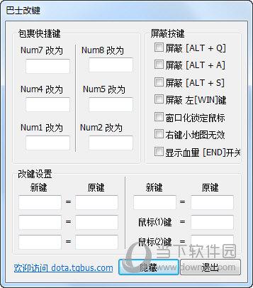 巴士改键简易版1.0