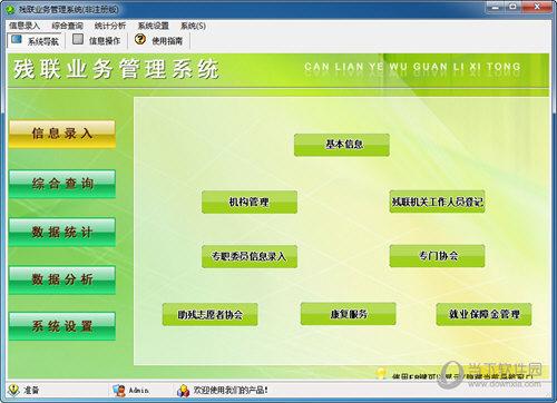 宏达残联业务管理系统