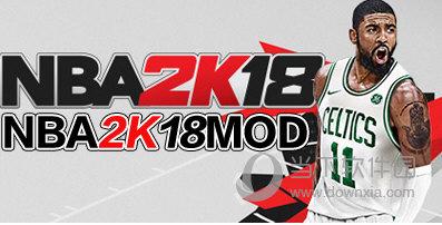 NBA2K18MOD合集
