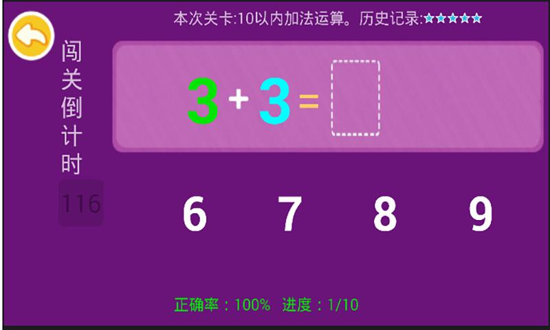 快乐加减法 V2.1 安卓版截图1