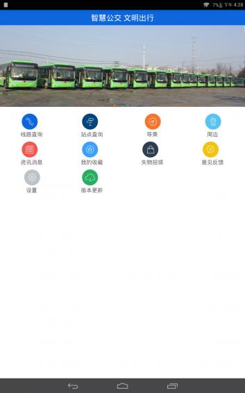 六安掌上公交 V1.4 安卓版截图3