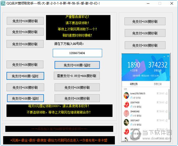QQ名片赞领取助手