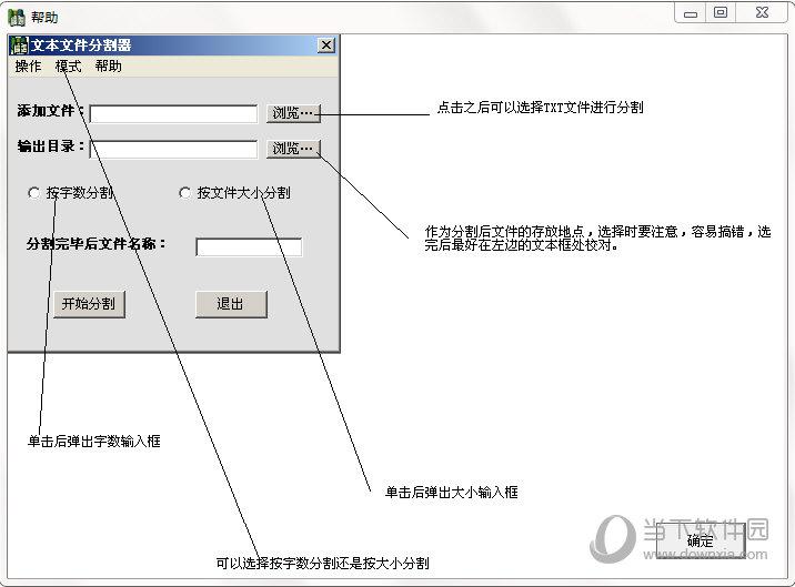 SZY文本文件分割器
