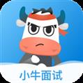 小牛面试 V1.0.0 安卓版