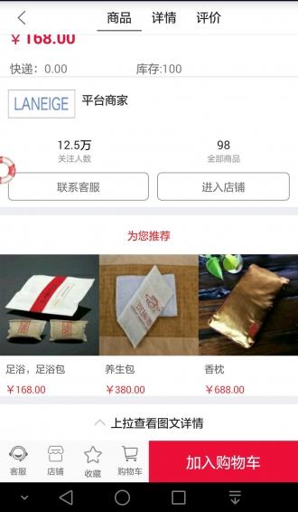 惠智通 V1.3.2 安卓版截图4