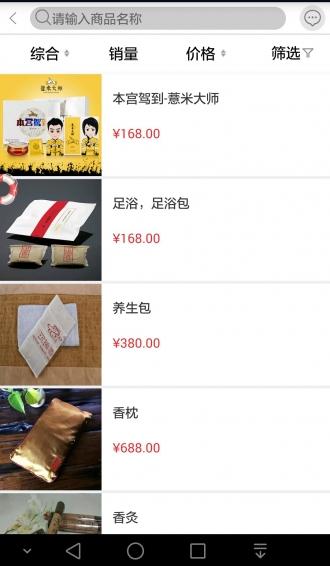 惠智通 V1.3.2 安卓版截图3