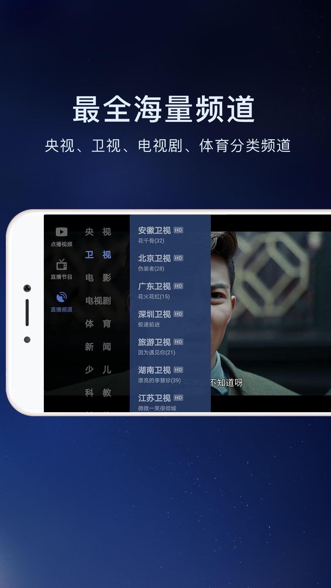 秒看手机电视直播 V1.4.5 安卓版截图2