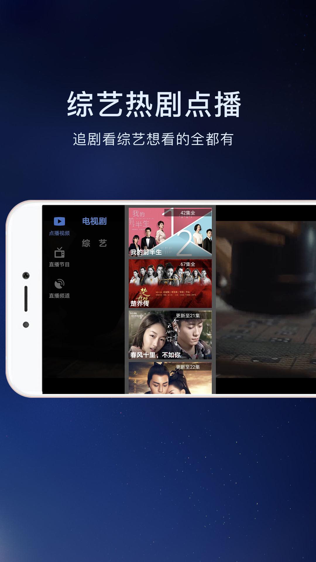 秒看手机电视直播 V1.4.5 安卓版截图3