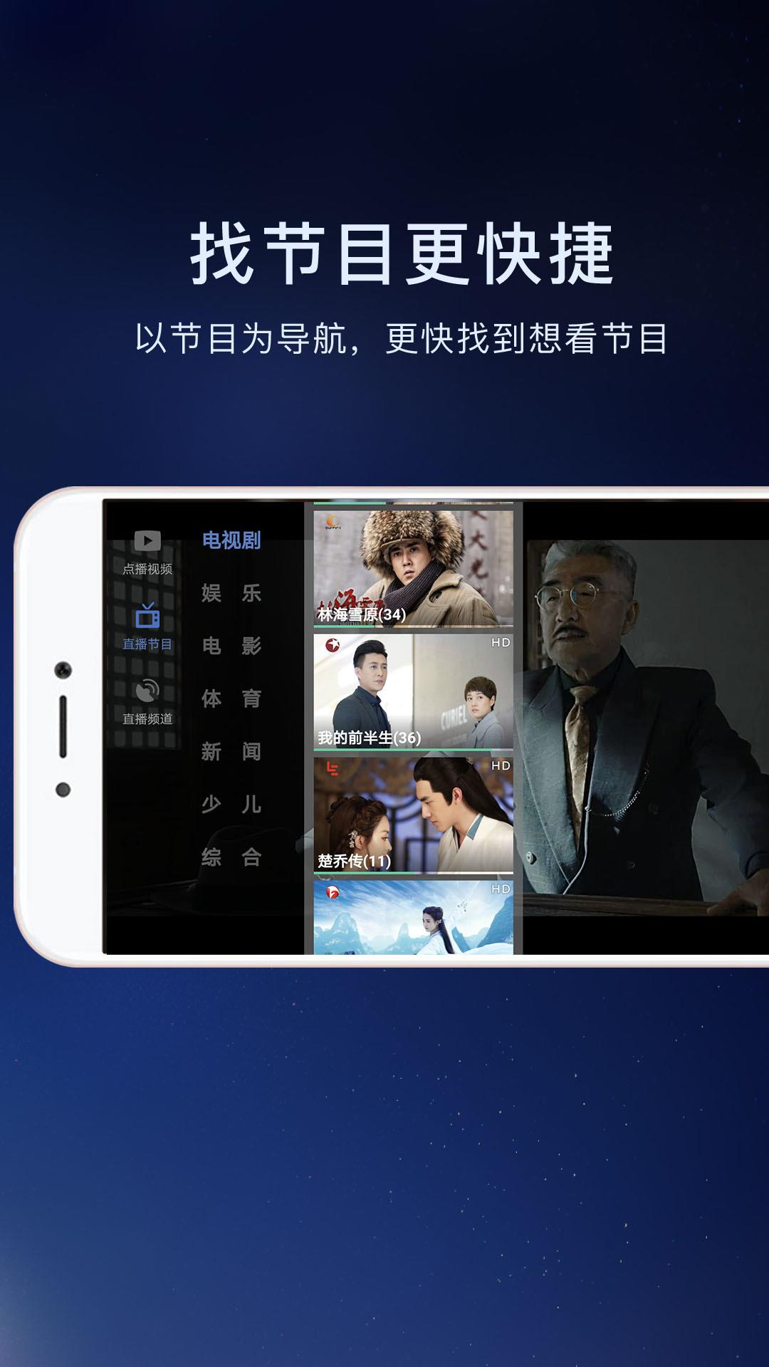 秒看手机电视直播 V1.4.5 安卓版截图5