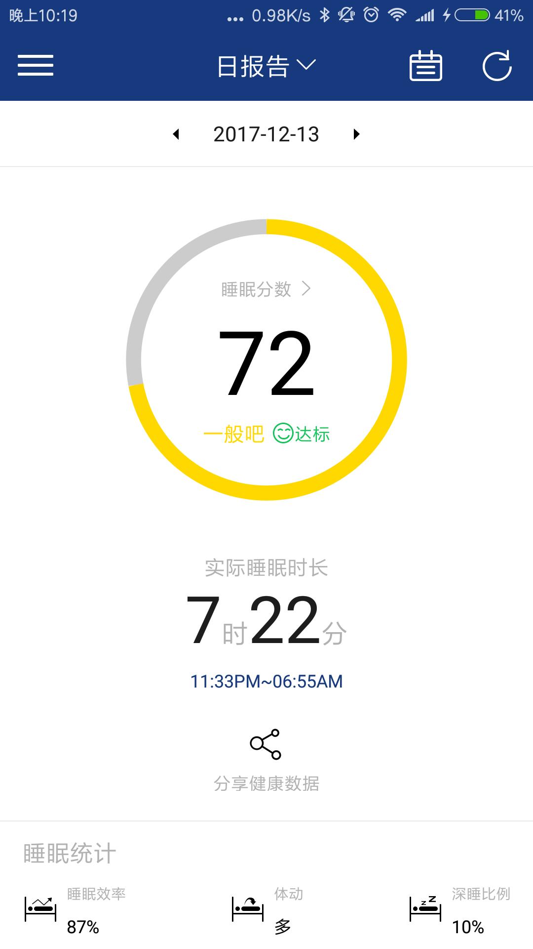 wo想睡 V1.3.0 安卓版截图1