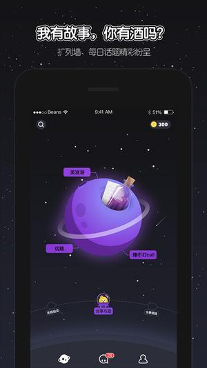 唔哩星球 V2.2.3 安卓版截图3