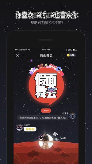 唔哩星球 V2.2.3 安卓版截图5