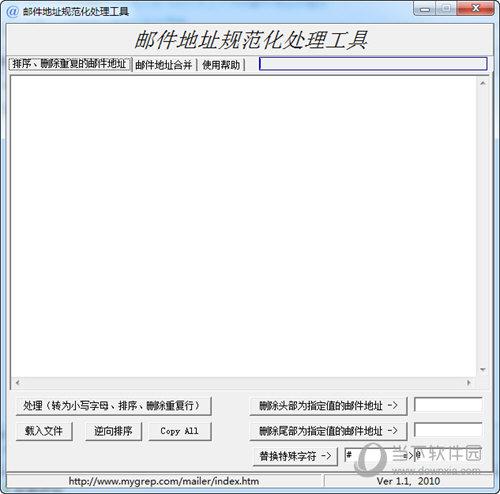 邮件地址规范化处理工具