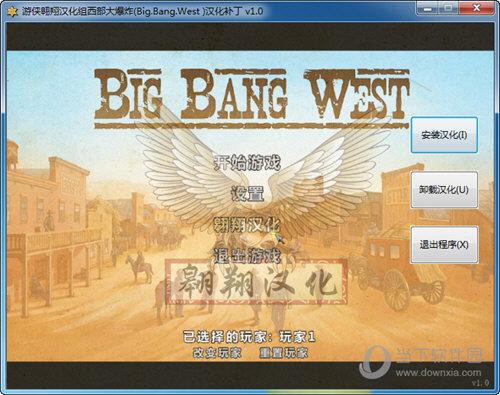 西部大爆炸汉化补丁