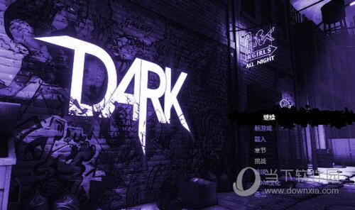 黑暗潜伏者汉化补丁