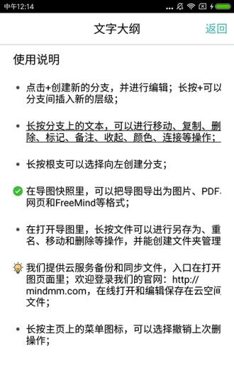 思维导图 V4.5 安卓版截图5