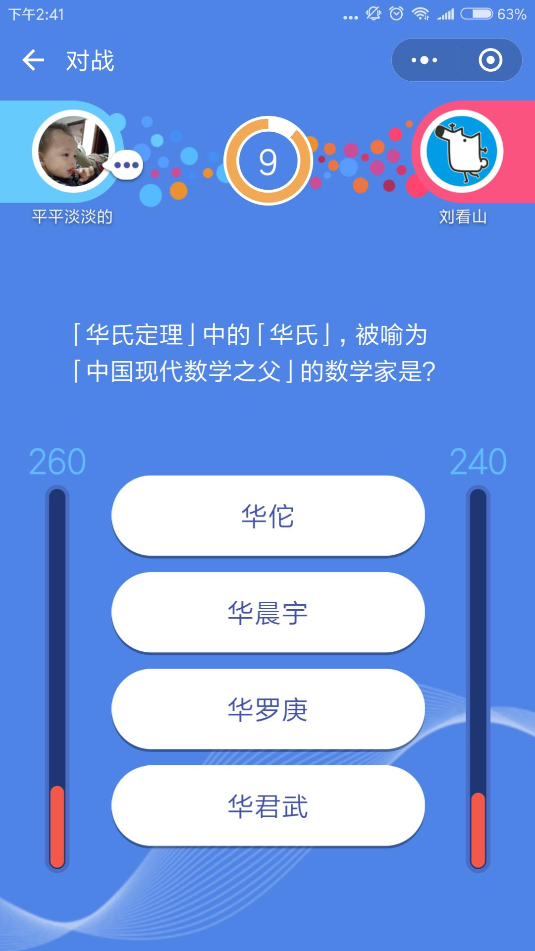 微信知乎答题王作弊器 V1.0 安卓版截图2