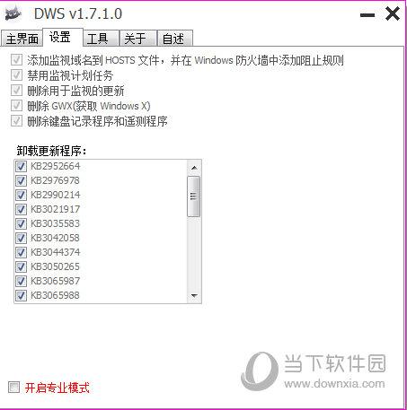 dws工具