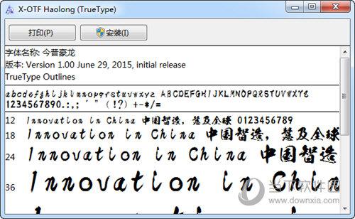 今昔豪龙字体